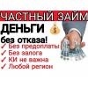 С любой кредитной историей и просрочкой выдадим до 3-х млн.  рублей