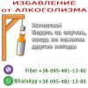 Избавление от алкоголизма в Астрахани