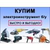 Б/у строительный инструмент куплю в Ростове