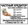 Займы с любой кредитной историей,  просрочками,  долгами,  работаем по всей России