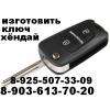 Ремонт корпуса выкидного ключа киа рио 8-925-507-33-09