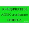 Юридический адрес от собственника в престижном бизнес-центре Нижнего Новгорода.