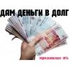 Деньги в долг в любой ситуации для граждан РФ
