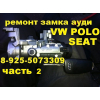 Заклинил замок зажигания AUDI VW SEAT Skoda 89255073309 ремонт