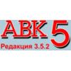 АВК 5 ред.  3. 5. 2 за 2020