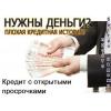 Финансовая помощь всем нуждающимся,  решим любые проблемы с кредитом