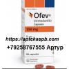 Офев 150 мг цена  в России