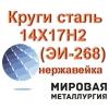 Круги сталь 14Х17Н2 (ЭИ-268) нержавейка от 3мм до 450мм из наличия