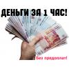 Займы без предоплаты в день обращения всем категориям заемщиков