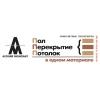 Легкие монолитные перекрытия, Екатеринбург