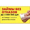 Денежный займ,  кредиты под низкий процент,  помогаем всем