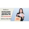 Дам деньги,  Деньги в долг,  Займы физическим лицам.  Все регионы РФ.