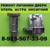 Утерян последний ключ опель zafira B восстановим  8-925-5073309