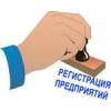 Регистрация,  ликвидация ООО,  ИП