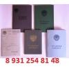 Продажа трудовых книжек серии АТ-2, АТ-4 , АТ-5 , АТ-6 , АТ-7, АТ-8 т89312548148 C-Петербург