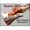 Кредит без проблем и бумаг,  подберем условия для каждого клиента