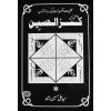 Магрибская и арабская магия,   практическая помощь