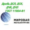 Дробь ДСЛ, ДСК, ДЧК, ДЧЛ ГОСТ 11964-81 купить