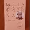 Аристотель.  Метафизика (новый перевод)