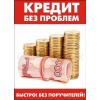 Займы без проблем,  частный кредит на индивидуальной основе