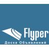 Бесплатная доска объявлений Флайпер