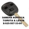 Восстановление утерянных ключей тойота land cruiser prado 120 тел 8-925-5073309