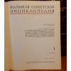 Большая Советская Энциклопедия,  третье издание