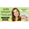 Денежные займы по РФ в любой даже самой безнадежной ситуации