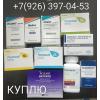 Дорого,  быстро сроковые без упаковки и другие лекарства