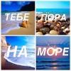 Отдых на Азовском море, Кучугуры, частный сектор