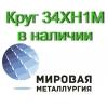 Круги сталь 34ХН1М из наличия,  доставка по всей России