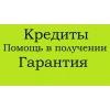 Заем / кредит БЕЗ ПРЕДОПЛАТЫ в Москве для заемщиков от 18 до 70 лет.  Деньги наличными в день обращения!  Получение в течении по
