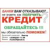Денежная помощь,  займы за час,  все города РФ