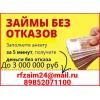 Оформление займа,  кредита по России на самых выгодных условиях