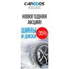 Интернет-магазин Cargoos - шины, диски, аккумуляторы.
