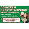 Одобрим кредит всем гражданам РФ без комиссий в любой сложной ситуации