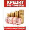 Срочный кредит для всех,  без отказа и проверок кредитной истории
