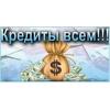 Поможем получить частный займ или кредит наличными уже сегодня