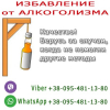 Избавление от алкоголизма в Калуге