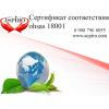 Сертификат соответствия ohsas 18001 для Пскова