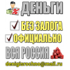 Денежная помощь без залога,  займы по всей России без отказа и предоплаты