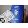 Паспорт  Украины,  загранпаспорт - купить
