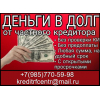 Частный займ,  денежная помощь в любой  ситуации
