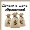 Помощь в получении кредита с гарантией получения без затрат с Вашей стороны