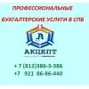 Акцепт :  Бухгалтерские услуги в СПб