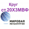 Круг сталь 20Х3МВФ (ЭИ415)  цена купить