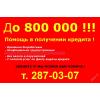 Экспресс кредит в Москве без справок и взносов,  оплата по факту