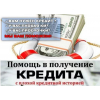 Кредитуем всех граждан РФ не зависимо от кредитной истории и наличия долгов
