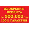 Срочно кредит,  Москва и область