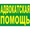 Юридические консультации, защита в суде Омска и области .
